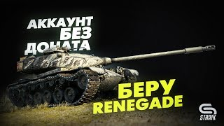 Охота на M54 Renegade l Акк без доната l Этап - 9