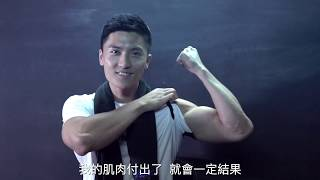 【Calvin Chan 陳偉洪X 4ward Fitness】