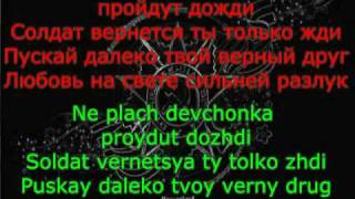 *Girl, Don't Cry*  Ne Plach, Devchonka