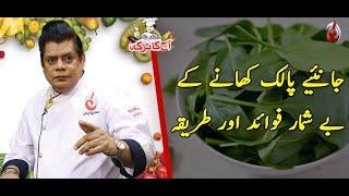 Palak Kay Fawaid | Aaj Ka Totka by Chef Gulzar