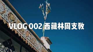 preview picture of video 'VLOG 002: 西藏林周支教'