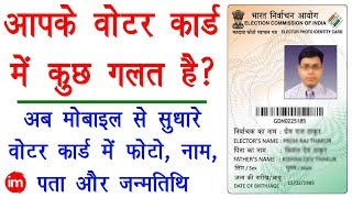 How to Correction in Voter ID Card Online - वोटर कार्ड में ऑनलाइन सुधार करना सीखिए  IMAGES, GIF, ANIMATED GIF, WALLPAPER, STICKER FOR WHATSAPP & FACEBOOK