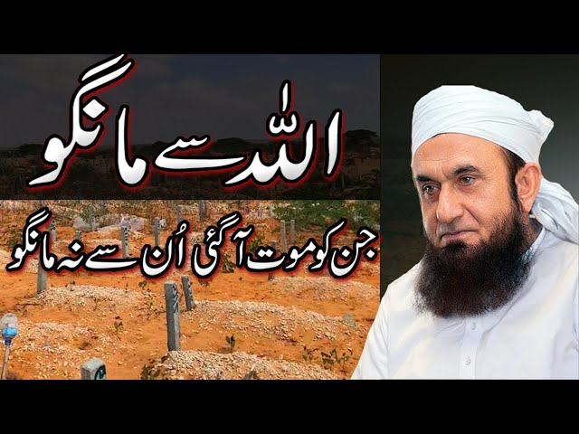 Allah Se Mango - Ask Directly from Allah | Molana Tariq Jamil Bayan 10 December 2020