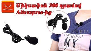 ՄԻԿՌԱՖՈՆ 300 դրամով  Aliexspres-ից // MIKRAFON 300 dramov Aliexspresic