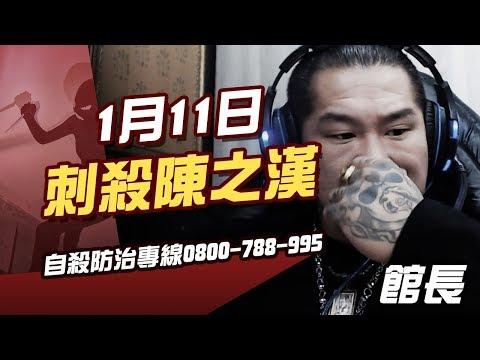 1月11日 林口館刺殺館長 陳之漢