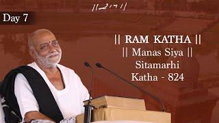 Day - 7 | 804rth Ram Katha - Manas Siya | Morari Bapu | Sitamarhi, Bihar