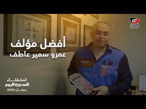عمرو سمير عاطف أفضل مؤلف في استفتاء رمضان: مؤلفوا الدراما أجادوا.. وانتظروا جزء ثاني من النهاية