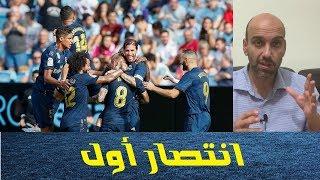 ريال مدريد يهزم سلتا فيجو .. التفاؤل يعود