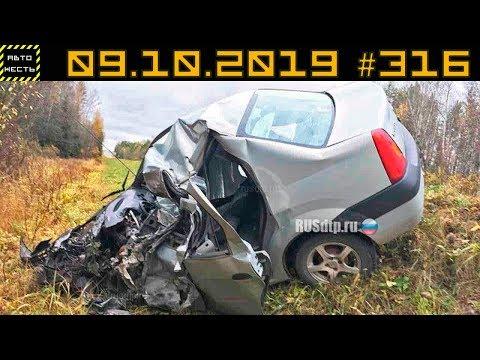 Новые записи АВАРИЙ и ДТП с АВТО видеорегистратора #316 Октябрь 09.10.2019
