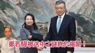 20191209 鄭若驊被送中之謎終於揭開!