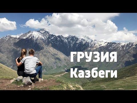 Грузия: по Военно-Грузинской дороге к горам Казбеги и водопаду Гвелети