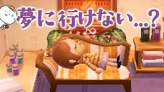夢に行けない件について。とびだせどうぶつの森amiibo+実況プレイ