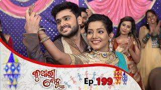 Kunwari Bohu | Full Ep 199 | 30th May 2019 | Odia Serial – TarangTV