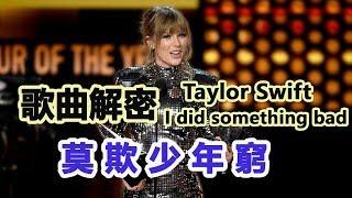 ▼歌曲解密▼ 風水輪流轉 小貓能成虎 Taylor Swift- I Did Something Bad