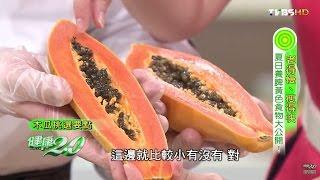 第一名健康水果「木瓜」挑選秘訣!健康2.0
