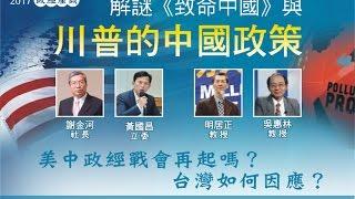 解謎《致命中國》與川普的中國政策