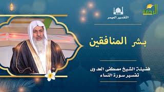 بشر المنافقين برنامج التفسير الميسر مع فضيلة الشيخ مصطفى العدوى