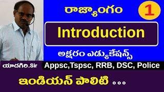 రాజ్యాంగం || Introduction || Indian Polity in Telugu Classes ||  Appsc Tspsc Group 2 RRB SSC Upsc