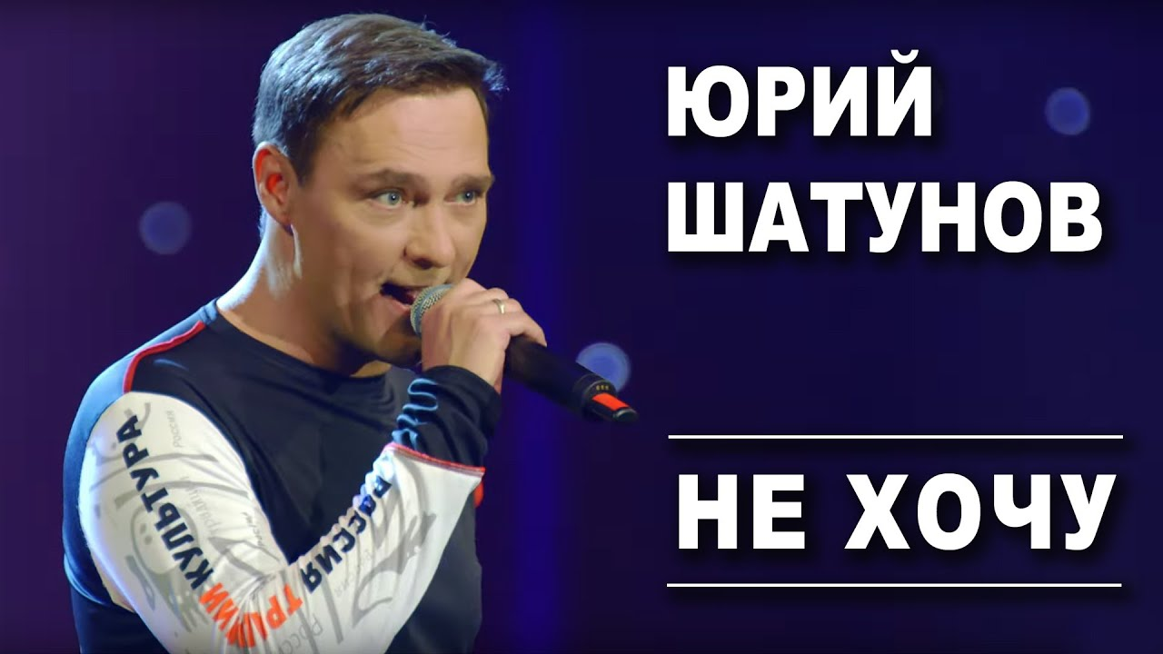 Юрий Шатунов — Не хочу