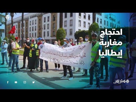 """طرقنا جميع الأبواب بدون مجيب"""" .. الجالية المغربية المقيمة في إيطاليا تحتج أمام البرلمان"""""""