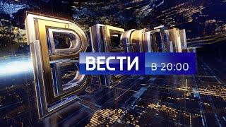 Вести в 20:00 (HD) от 07.01.18
