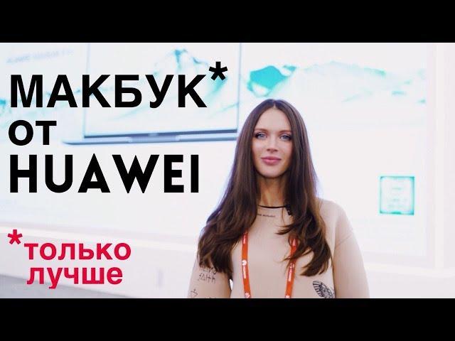 Видео Huawei MateBook X Pro Серый