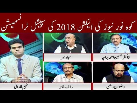 Kn News Election Special Transmission | 24 July 2018 | Kohenoor News Pakistan