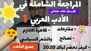 المراجعة الشاملة للأدب العربي 01