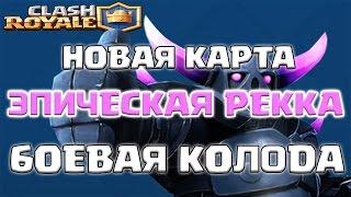 clash royale пекка тактика #7