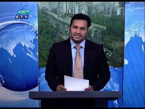 02 PM News || দুপুর ০২টার সংবাদ || 01 May || ETV News