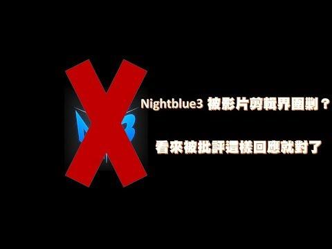 Nightblue3 被影片剪輯界圍剿? 看來被批評這樣回應就對了