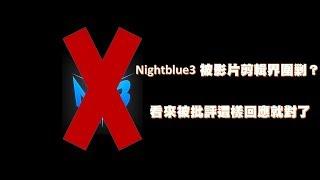 Nightblue3 被影片剪輯界圍剿? 看來被批評這樣回應就對了 電競舊聞Vol.02