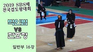 박인범 vs 진호정 [2019 SBS 검도왕대회 : 일반부 16강 영상