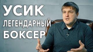 "Александр Красюк: ""Усик бесценный!"""