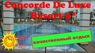 Спокойный  отель Concorde De Luxe Resort 5* (Анталия, #Турция). Вся информация про отель!