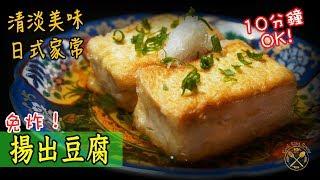 【免炸!】日式炸豆腐 (揚げ出し豆腐)簡易豆腐脫水法 - Japanese Deep Fried Tofu (Agedashi Tofu) To Dehydrate Tofu Easily