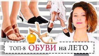 ТОП-8 ТРЕНДОВЫХ ПАР БОСОНОЖЕК И САНДАЛЕЙ НА ЛЕТО 2018