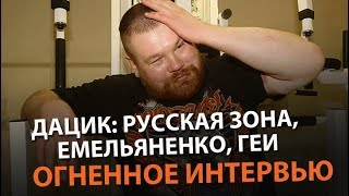 Дацик: русская зона, Емельяненко, геи