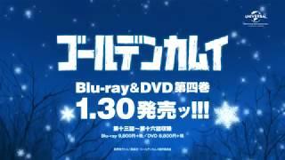 TVアニメ「ゴールデンカムイ」第二期Blu-ray&DVD発売告知CM