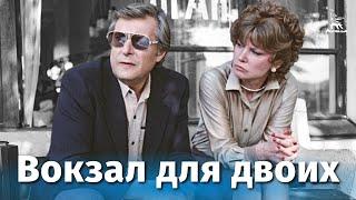 Вокзал для двоих (мелодрама, реж. Эльдар Рязанов, 1982 г.)