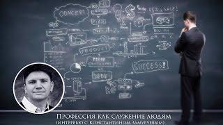 Профессия как служение людям. Александр Шевченко и Константин Замуруев. AUDIO