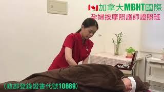 加拿大MBHT泌乳照護+孕婦按摩證照班( 教育部登入證書代號10689)