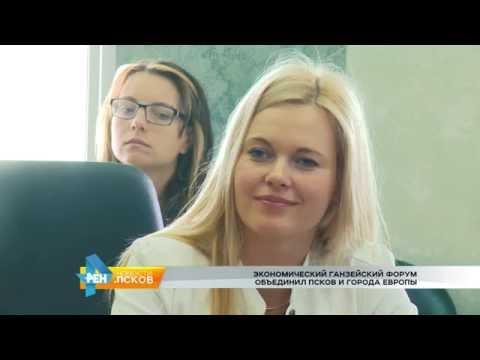 Новости Псков 25.05.2016 # Круглый стол по Ганзейскому экономическому форуму