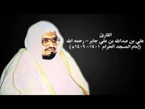 Complete Quran by Sheikh Ali Jaber Part One.الشيخ علي جابر