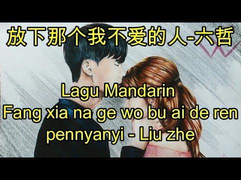 Lagu Mandarin Fang xia na ge wo bu ai de ren,放下那个我不爱的人-六哲