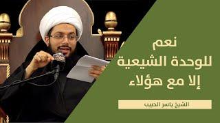 تحميل اغاني نعم للوحدة الشيعية إلا مع هؤلاء ــ الشيخ ياسر الحبيب MP3