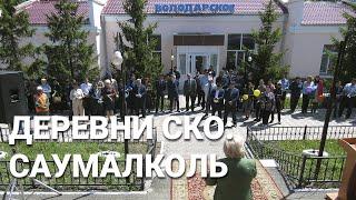 Саумалколь, прибытие первой электрички - Астана - Володарское