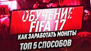 FIFA 17 КАК ЗАРАБОТАТЬ МОНЕТЫ ТОП 5 СПОСОБОВ |  ОБУЧЕНИЕ FIFA 17