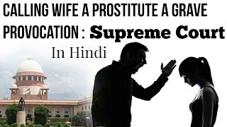 Calling wife PROSTITUTE grave provocation declares Supreme Court, Murder vs Culpable Homicide
