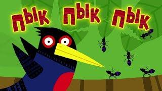 ПЫК ПЫК ПЫК - музыкальный мультфильм для детей - Союзмультфильм - 2014 год